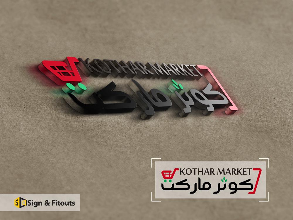 Logo Design kotharmarket